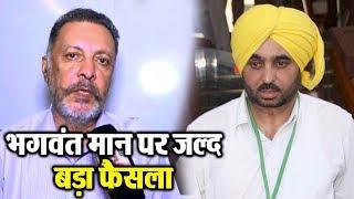 13 August को Jalandhar में होगा  Bhagwant Mann पर बड़ा ऐलान - Dr. Balbir