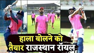 IPL 2019 में 'हल्ला बोल' को तैयार Rajasthan Royals के खिलाडी.. देखिये ये रिपोर्ट