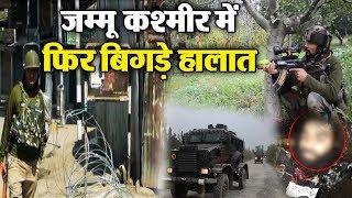 Jammu-Kashmir में फिर बिगड़े हालात, Internet सेवाएं हुई बंद