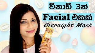 Overnight Mask / විනාඩි 3න් Facial එකක්