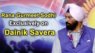 Drugs से लेकर Sidhu तक हर मुद्दे पर Rana Gurmeet Sodhi से Exclusive बातचीत