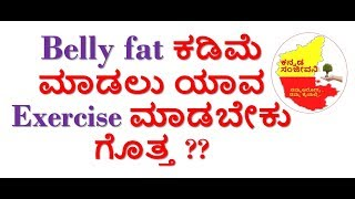 Belly Fat reduce exercise app in Kannada | How to reduce bellyfat Naturally | Kannada Sanjeevani