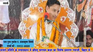 || shrimad bhagwat katha || sanjay krishan ji trivedi || gayaji bihar || day 2 ||
