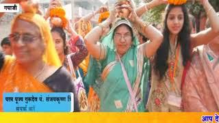 || shrimad bhagwat katha || sanjay krishan ji trivedi || gayaji bihar || day 1 ||