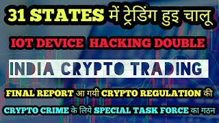 CRYPTO NEWS #264 || HACKING DOUBLE, TRADING SERVICES LAUNCH IN 31 STATES, INDIA CRYPTO TRADING