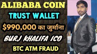 CRYPTO NEWS #265 || ALIBABA COIN, TRUST WALLET,  BURJ KHALIFA COIN, BITCOIN ATM FRAUD