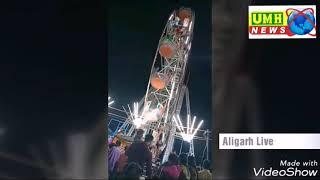 अलीगढ़ नुमाइश में 30 फुट ऊंचाई से गिरा झूला, 15 घायल
