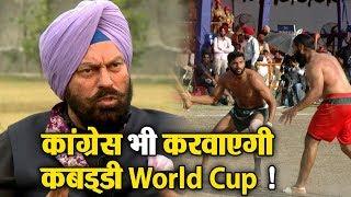 Sports Minister Rana Sodhi बोले अकालियों से अलग होगा Congress का World Cup