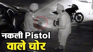 Amritsar Police के हत्थे चड़े नकली Pistol वाले चोर