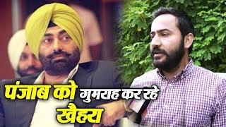 Meet Hayer ने कहा, Congress से AAP तक नहीं बदले Khaira
