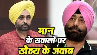 Sukhpal khaira ने हल किया  Bhagwant Maan का Question Paper !