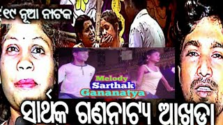Best scenes of SARTHAK GANANATYA.
