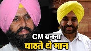 Bains का बड़ा आरोप कहा CM बनने का सपना देख रहे थे Bhagwant Mann