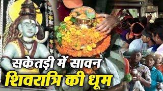 Panchkula के सकेतड़ी Shiv Mandir में दिखी सावन की Shivratri की रौनक