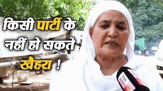 Bibi Jagir Kaur ने Sukhpal Khaira पर जमकर निकाली भड़ास