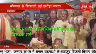 प्रयागराज मे  ऐतिहासिक हथौडा बारात निकाली गई THE NEWS INDIA