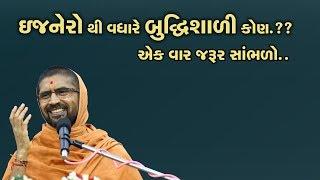 ઇજનેરો થી વધારે બુદ્ધિશાળી કોણ.?? - પુ સદ. સ્વામી શ્રી નિત્યસ્વરૂપદાસજી