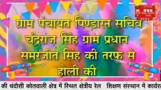 होली की सभी देशवासियों को हार्दिक शुभकामनाएं  THE NEWS INDIA
