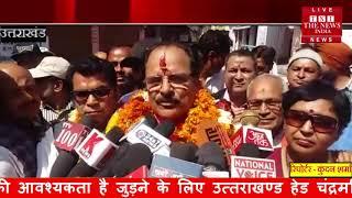 [ Uttarakhand ] उधम सिंह नगर संसदीय लोकसभा सीट से BJP के उम्मीदवार अजय भट्ट रोड शो किया
