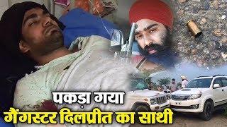Punjab Police ने Gangster Dilpreet के साथी Aakash को किया Arrest