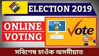 Online Voting  system । বিদেশত থকা সকলে কেনেকৈ ভোট দিব _2019 লোকসভা নিৰ্বাচনত_details in Assamese