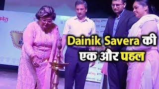 Ludhiana : Dainik Savera व बंसल Classes के कराया Scholar Brigade समारोह