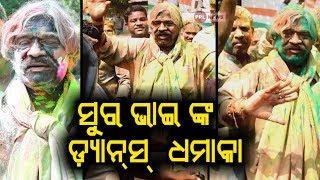 Congress leader Sura Routray Dance in Holi - ମେ ୨୩  ରେ କଂଗ୍ରେସ ଜିତିବ ଆମେ ଆଉଥରେ ନାଚିବୁ-  ସୁର ଭାଇ