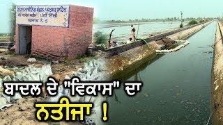 Suno Sarpanch Saab: किसानों के लिए मुसीबत बना Ex CM Badal का बनाया सेम नाला
