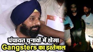 Bikram Majithia बोले Congress की शह पर खुलेआम घूम रहें हैं Gangsters