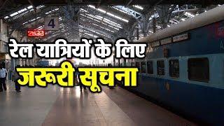 15 August से 301 Indian Trains की Timing में किया गया फेरबदल