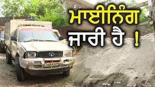 Amritsar : CM Captain Amrinder Singh के दावों के उल्ट Mining जारी है !
