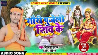 Vikas Bawal का Superhit Bolbam Song - Gauri Pujeli Shiv Ke - New Sawan Special Songs