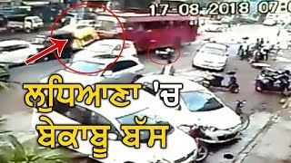 CCTV : देखिए Ludhiana में बेकाबू हुई Bus ने कैसे कुचले वाहन