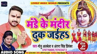 Bhojpuri Bol Bam Songs - मंडे के मंदीर ढुक जईहs - Mande Ke Mandir - #Monu Albela , #Antara Singh
