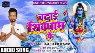 Nadan Nanhe Munhe का New सावन गीत - चढ़ाई शिवधाम के - Chadai Shivdham Ke - Bhojpuri Bol Bam Song 2018