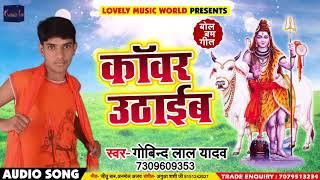 Bhojpuri Bol Bam SOng - काँवर उठाइब - Govind Lal Yadav - Kanwar Uthaib - Bhojpuri Kanwar Songs