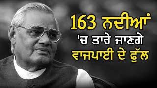 यूपी की 163 नदियों में विसर्जित की जाएंगी Atal Bihari Vajpyee की अस्थियां