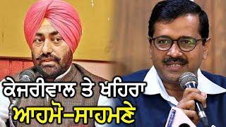 लंबे समय बाद Punjab आए Arvind Kejriwal, नहीं हुई khaira के साथ मुलाकात