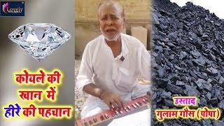 """संगीत से प्यार करने वाले इस वीडियो को देखिये - कोयले की खान में हीरे की पहचान - Gulam Gous """" Popa """""""