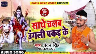 Chandan Singh का New बॉब्म Song - साथे चलब उंगली पकड़ के - Saathe Chalab Ungli Pakad Ke - Sawan Songs