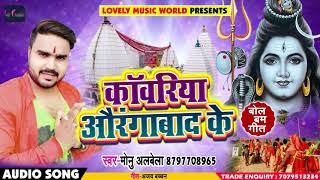 #Bhojpuri #Bol #Bam #Song 2018 - काँवरिया औरंगाबाद के - Kanwariya Aurangabad Ke - #Monu #Albela