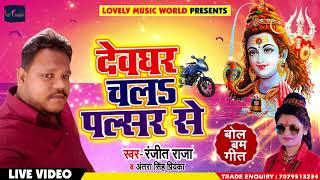 #Bhojpuri #Bol #Bam #Song - देवघर चलs पल्सर से - Ranjit Raja , Antara Singh - New Bol Bam Songs 2018