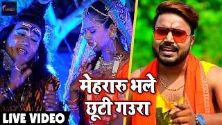 #Monu Albela  #Antara Singh - BolBam Video Song - मेहरारू भले छूटी गउरा - Mehraru Bhale Chhuti Gaura