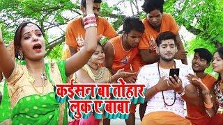 Saurabh Samrat New Bol Bam Song - कईसन बा तोहार Look बाबा - Bhojpuri Bol Bam Songs 2018