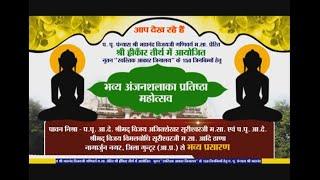 Shri Heenkar Tirth| Anjan Shala Prathistha Part-3| Date:-20/1/19.