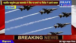 #News_Dilhi: भारतीय वायुसेना द्वारा बालाकोट में एयर स्ट्राइक पर पित्रोदा ने दिया विवादित वयान