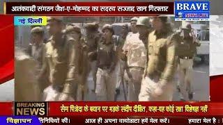 #New_Delhi : आतंकवादी संगठन जैश का सदस्य सज्जाद खान दिल्ली से गिरफ्तार - BRAVE NEWS LIVE