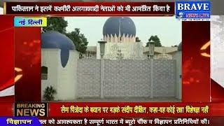 #New_Delhi : पाकिस्तान के नेशलल-डे में हिस्सा नहीं लेगा भारत, किया बहिष्कार - BRAVE NEWS LIVE