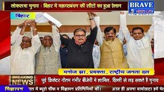 Lok Sabha 2019 Election : बिहार में महागठबंधन की सीटों का हुआ ऐलान - BRAVE NEWS LIVE TV