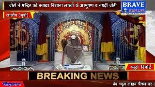 मंदिर को बनाया निशाना, लाखों के जेवरात और नकदी चोरी : BRAVE NEWS LIVE TV